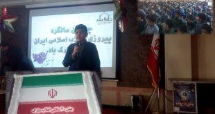 جشن چهلمین سالگرد پیروزی انقلاب اسلامی