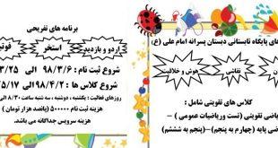 پایگاه تابستانی دبستان امام علی (ع)